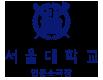 서울대학교 인문소극장