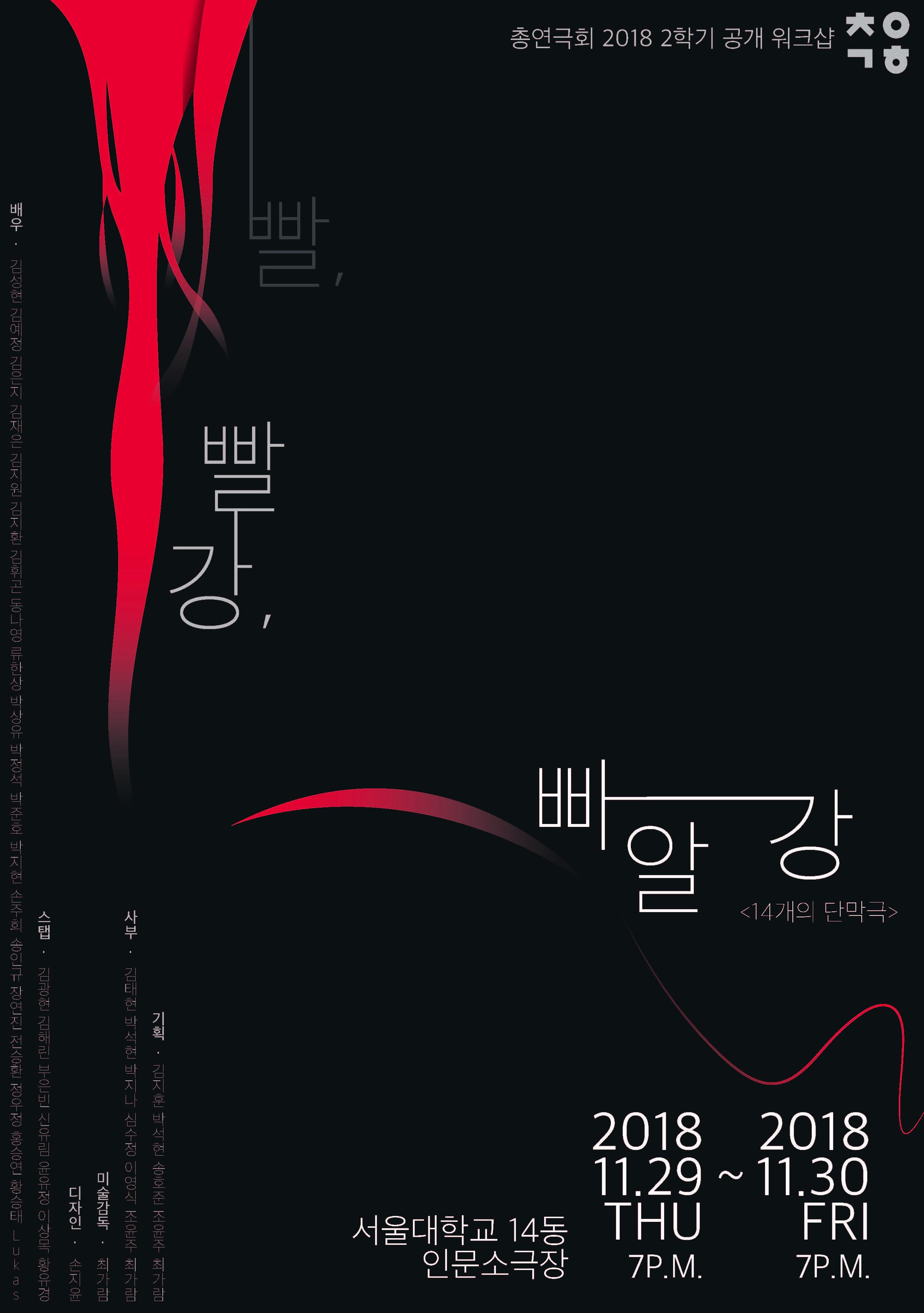 [11월] 총연극회「빨, 빨강, 빠알강: 14개의 단막극」