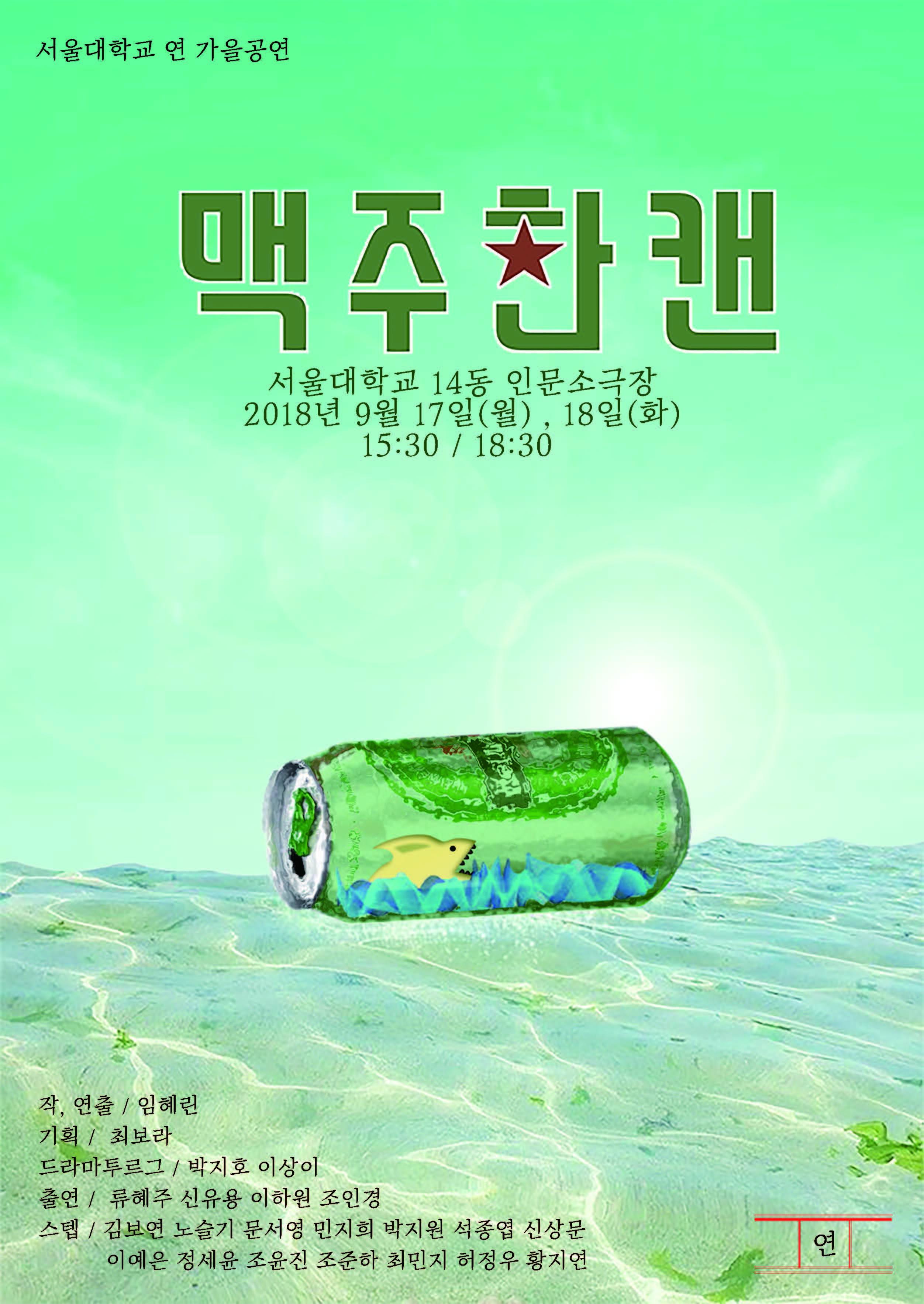 [9월_원연제] 국어국문학과 연 「맥주한캔」
